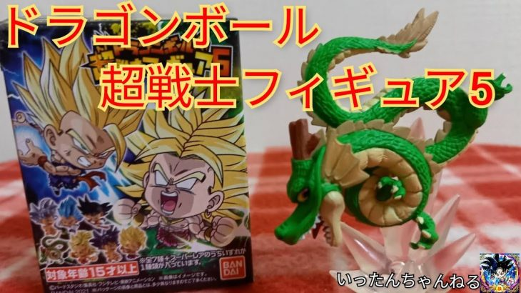 ドラゴンボール超戦士フィギュア5 ①個のみ購入と開封です(*≧∇≦)ノ
