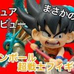 食玩フィギュア開封レビュー‼️ ドラゴンボール超戦士フィギュア第5弾 奇跡が起きた‼️