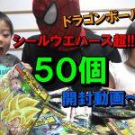【ドラゴンボール】ドラゴンボール超戦士 シールウエハース超!! 50個開封‼ゴジータしか勝たんw
