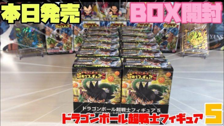 【本日発売】ドラゴンボール超戦士フィギュア5を1ボックス開封‼︎メタリック神龍を当てたい‼︎