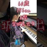 【小6 耳コピ】ドラゴンボール超op 氷川きよし『限界突破×サバイバー』をピアノで弾いてみた☆山寺宏一生誕祭