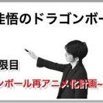 7時限目〜ドラゴンボール再アニメ化計画〜前編