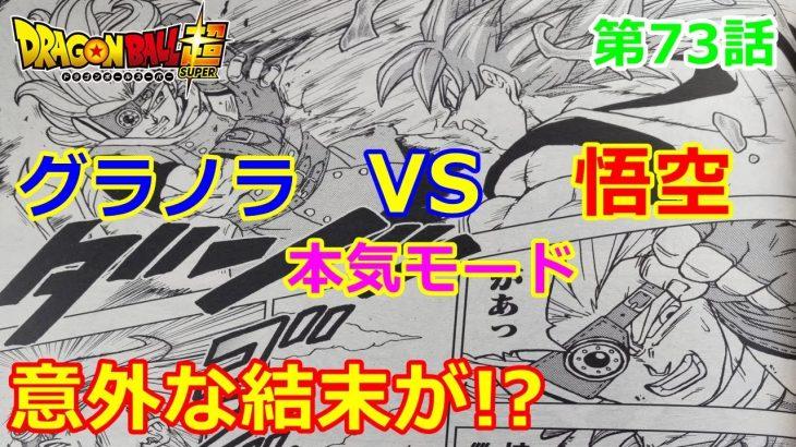 ドラゴンボール超の第73話の漫画レビュー!悟空とグラノラの戦闘力はどっちが強い?ベジータは勝てるのか?