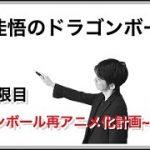 8時限目〜ドラゴンボール再アニメ化計画〜後編