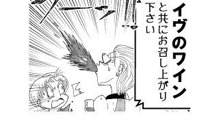 【漫画】ドラゴンボール パーティーナイト第9話【マンガ動画】