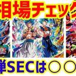 BM8主要カードの相場チェック【SDBH】【スーパードラゴンボールヒーローズ】