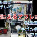 ChibiMasters ドラゴンボール01 アクリルロゴディスプレイ 開封 ※嫁によるアフレコあり