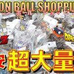 DB ドラゴンボールショッピング 格安で超大量ゲット!!【後編】 フィギュアからドラカプとか!(開封!紹介!)