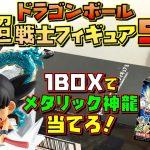 DB 【配列開封】 ドラゴンボール 超戦士フィギュア5 1BOXで超レアなメタリック神龍を当てろ!!