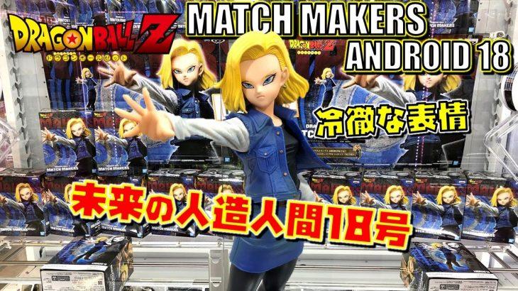 DB 【UFOキャッチャー】 ドラゴンボールZ マッチメーカーズ 人造人間18号 縦ハメの戦い!(獲って!開封!紹介!)MATCH MAKERS ANDROID 18