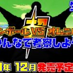 DB【生配信】 一番くじ ドラゴンボール VSオムニバス超 『みんなで考察しよう!』 2021年12月発売予定