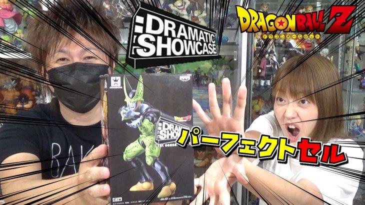 DB 【開封】 ドラゴンボールZ DRAMATIC SHOWCASE 1st season vol.1 セル完全体 やっぱりこの名シーンでしょ!!(レビュー、紹介)CELL