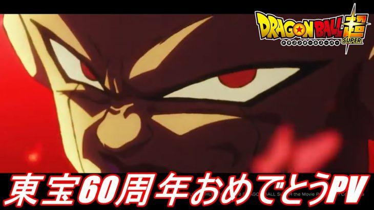 【DB超】ドラゴンボール超東宝60周年特別PV!!【ドラゴンボール超】