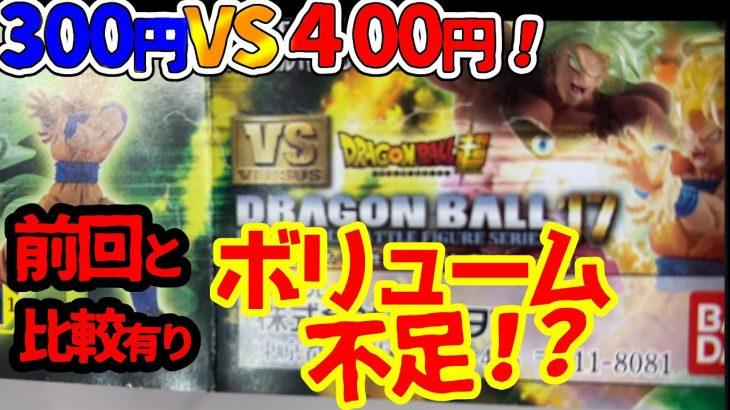 DB【ガチャ】ドラゴンボール超VSドラゴンボール17 開封レビュー!400円のクオリティーはいかに!?doragonball capsule toy