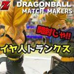 DB【開封】ドラゴンボールZ 超サイヤ人トランクスフィギュアを開封!MATSH MAKERS SUPER SAIYAN TRUNKS