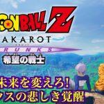 【DLC3】ドラゴンボールZ – KAKAROT 『-TRUNKS-希望の戦士』生配信 ~実況プレイ~ クリアするまでやります❗️【絶望への反抗!!残された超戦士・悟飯とトランクス】
