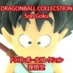 ドラゴンボール フィギュア ドラゴンボール コレクション 孫悟空 DRAGONBALL COLLECTION Son Goku