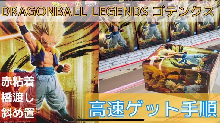 【クレーンゲーム】【ドラゴンボール】DRAGONBALL LEGENDS ゴテンクス 高速ゲット手順‼︎