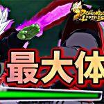 半壊ザマスに体力アビ乗せまくってみた【ドラゴンボールレジェンズ】(Dragon Ball Legends)