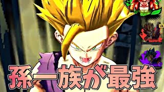 結局孫一族が最強でした【ドラゴンボールレジェンズ】(Dragon Ball Legends)