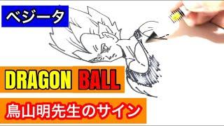 【ドラゴンボール】鳥山明先生がベジータのサインを描いているところを実際にみたらこんな感じを再現してみた。Drawing DRAGON BALL Toriyama Akira サイン色紙 サイン