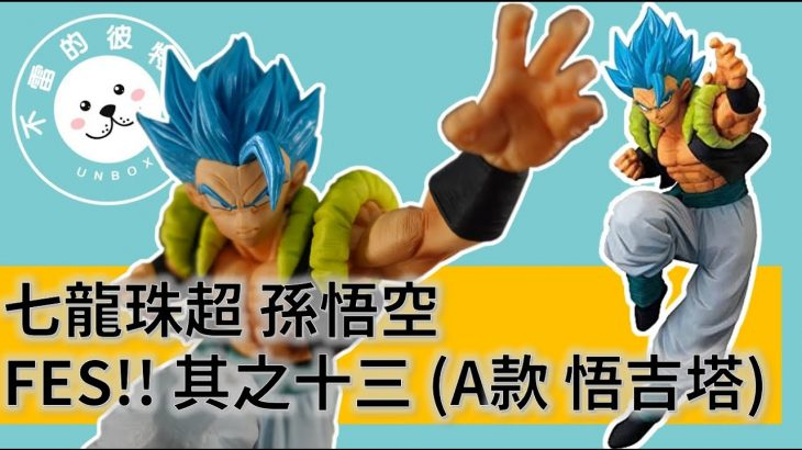 ドラゴンボール超 孫悟空 FES!! 其之十三 A / Banpresto Dragon Ball Super Son Goku FES!! vol.13 A GOGETA