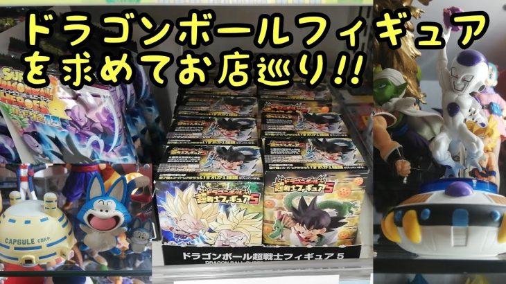 ドラゴンボールフィギュアを探しにお店巡りをしてきました!果たして狙いのモノはGETできたのか!?