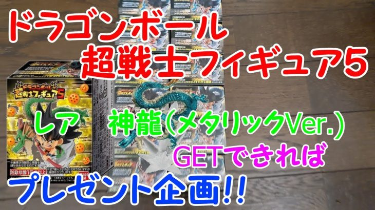 【ドラゴンボール】 ドラゴンボール 超戦士フィギュア5 開封! レア神龍 GETしてプレゼント企画!!