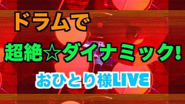 超絶☆ダイナミック!【おひとり様ドラムLIVE】ドラゴンボール超オープニング♪