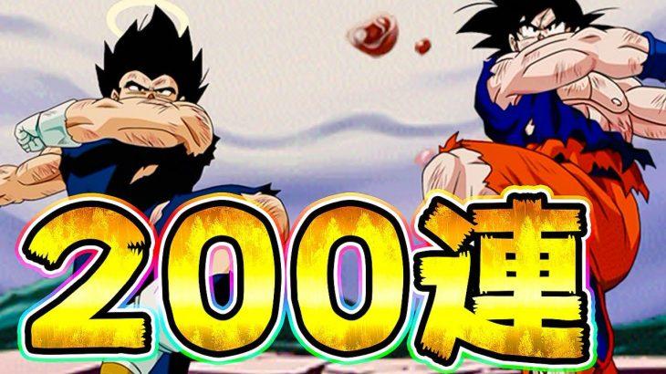 【ドッカンバトル】LRゴジータを狙って200連目!ドッカンフェス【Dragon Ball Z Dokkan Battle】