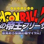 【Live】#7 ドラゴンボールZ KAKAROT 9ヶ月間、悟空は何をしていたのか- 2