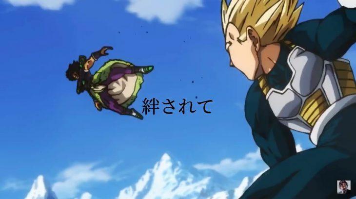 〔MAD〕ドラゴンボール超ブロリー×フォニィ