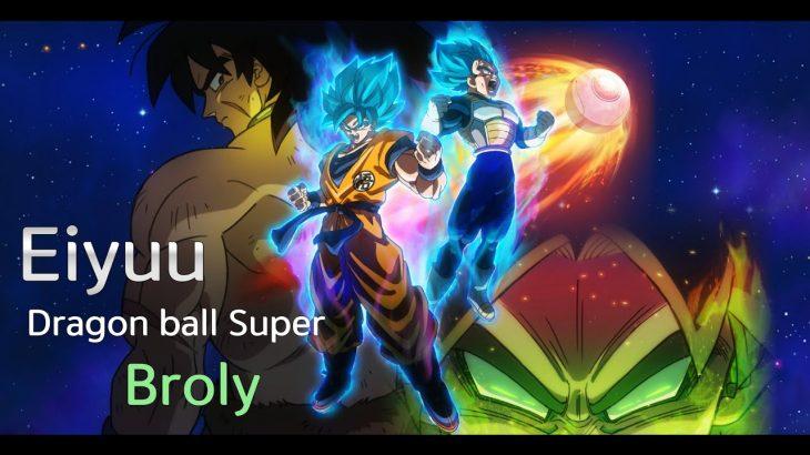 【MAD】【ドラゴンボール超  ブロリー / DRAGON BALL SUPER BROLY】英雄 / Eiyuu
