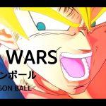 【MAD】【ドラゴンボール/ DRAGON BALL】FIRE WARS