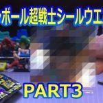 ドラゴンボール超戦士シールウエハース超PART3