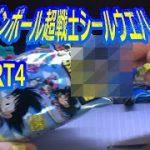 ドラゴンボール超戦士シールウエハース超PART4