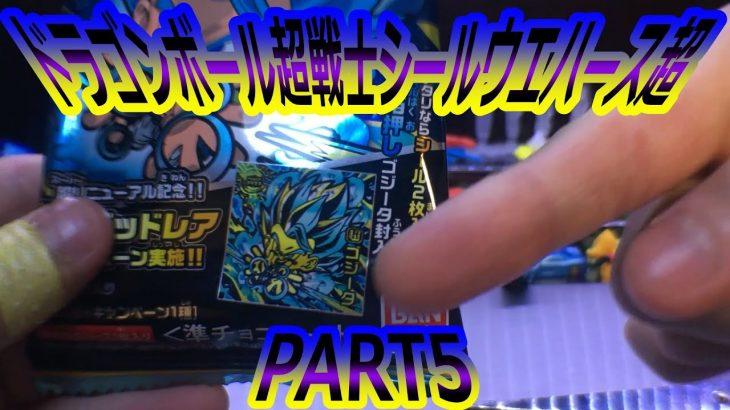 ドラゴンボール超戦士シールウエハース超PART5
