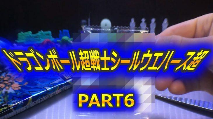 ドラゴンボール超戦士シールウエハース超PART6