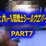 ドラゴンボール超戦士シールウエハース超PART7