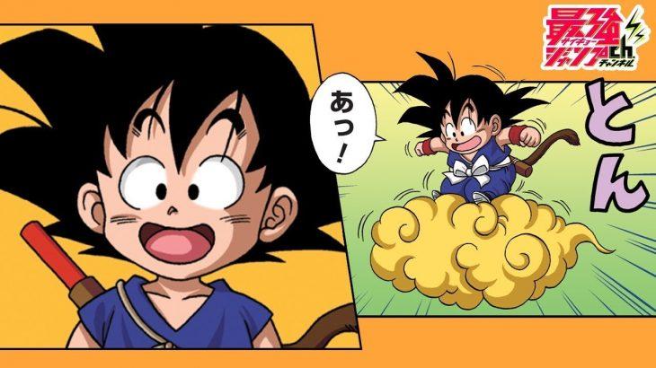 【ドラゴンボールSD】#02「ブルマと悟空とドラゴンボール」【最強ジャンプ漫画】