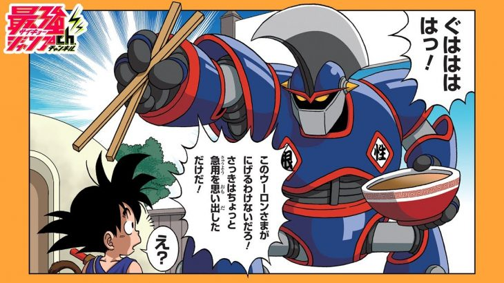 【ドラゴンボールSD】#04「変身妖怪ウーロン」【最強ジャンプ漫画】