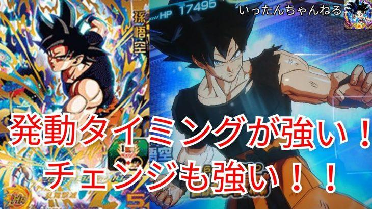 SDBH スーパードラゴンボールヒーローズ BM8弾 UR孫悟空の絶妙なアビリティ発動!攻守万能UR!!