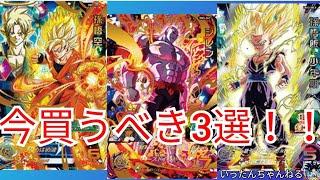 SDBH スーパードラゴンボールヒーローズ 今買うべき⁉お勧めSEC,UR3選!!