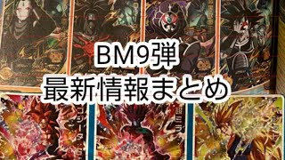 【SDBH】ビックバンミッション9弾最新情報まとめ (スーパードラゴンボールヒーローズBM9)