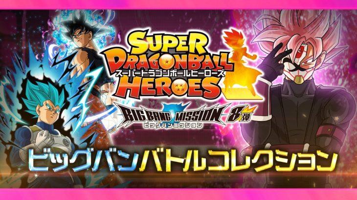 【SDBH公式】ビッグバンバトルコレクション★BM8弾【スーパードラゴンボールヒーローズ】