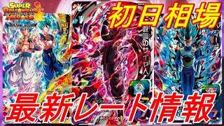 【SDBH】初日から暴落⁉BM8弾最新レート情報【スーパードラゴンボールヒーローズ】