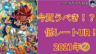 SDBH スーパードラゴンボールヒーローズ 今買うべき⁉お勧め低レートSEC,URカード!2021年⑤