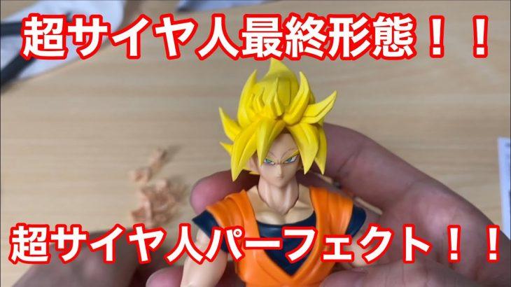 【SHFドラゴンボール】超サイヤ人最終形態『超サイヤ人パーフェクト』!!!!☆超サイヤ人フルパワー開封レビュー☆