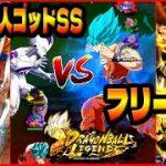 【ドラゴンボール超】超サイヤ人ゴッドSS孫悟空VSフリーザ【ドラゴンボール レジェンズ】