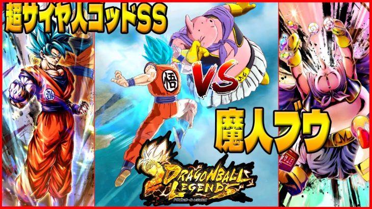 【スマホゲーム】超サイヤ人ゴッドSS孫悟空vs魔人ブウ【ドラゴンボール レジェンズ】 Android,ios